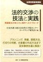 法的交渉の技法と実践 [ 日本弁護士連合会 ]