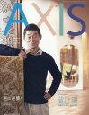 AXIS (アクシス) 2016年 10月号 [雑誌]