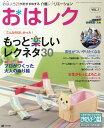 おはよう21増刊 おはレク Vol.1 2016年 10月号 [雑誌]