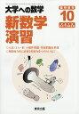 大学への数学増刊 新数学演習 2016年 10月号 [雑誌]