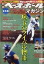 ベースボールマガジン増刊 プロ野球回顧録 4 2016年 10月号 [雑誌]