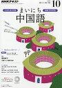 NHK ラジオ まいにち中国語 2016年 10月号 [雑誌]