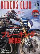 RIDERS CLUB (�饤������ �����) 2016ǯ 10��� [����]
