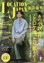 LOCATION JAPAN (ロケーション ジャパン) 2016年 10月号 [雑誌]