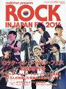 ROCK IN JAPAN FESTIVAL (ロック・イン・ジャパン・フェスティバル) 2016 2016年 10月号 [雑誌]