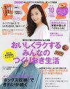 ESSE (エッセ) 2016年 10月号 [雑誌]