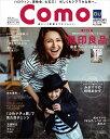 Como (コモ) 2016年 10月号 [雑誌]