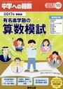 有名進学塾の算数模試 2016年 10月号 [雑誌]