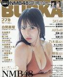 BUBKA (�֥֥�) 2016ǯ 10��� [����]