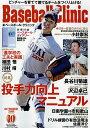 Baseball Clinic (ベースボール・クリニック) 2016年 10月号 [雑誌]