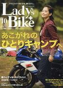 L + bike (��ǥ����Х���) 2016ǯ 10��� [����]