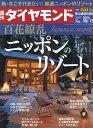 週刊 ダイヤモンド 2016年 10/15号 [雑誌]