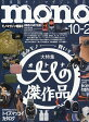 mono (モノ) マガジン 2016年 10/2号 [雑誌]
