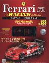 隔週刊 公式フェラーリF1 (エフワン) & (アンド) レーシングコレクション 2016年 10/5号 [雑誌]