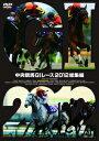 中央競馬G1レース2012総集編 (競馬)