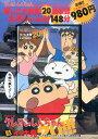 TVシリーズ クレヨンしんちゃん 嵐を呼ぶ イッキ見20!!! やって来ました九州へ!楽し騒がし家族