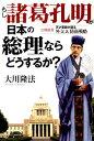 【送料無料】もし諸葛孔明が日本の総理ならどうするか?