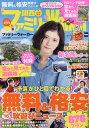 関西ファミリーWalker (ウォーカー) 2016年 10月号 [雑誌]