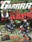 GARRRR (�����) 2016ǯ 10��� [����]