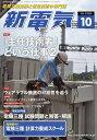 新電気 2016年 10月号 [雑誌]