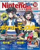 Nintendo DREAM (�˥�ƥ�ɡ��ɥ��) 2016ǯ 10��� [����]