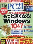 ��� PC 21 (�ԡ������˥��奦����) 2016ǯ 10��� [����]