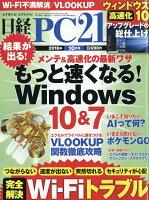 日経 PC 21 (ピーシーニジュウイチ) 2016年 10月号 [雑誌]