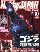 Hobby JAPAN (�ۥӡ�����ѥ�) 2016ǯ 10��� [����]