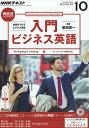 NHK ラジオ 入門ビジネス英語 2016年 10月号 [雑誌]