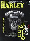 CLUB HARLEY (����� �ϡ��졼) 2016ǯ 10��� [����]