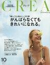 CREA (クレア) 2016年 10月号 [雑誌]