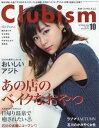 Clubism (クラビズム) 2016年 10月号 [雑誌]