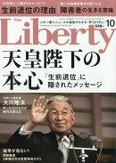 The Liberty (������Хƥ�) 2016ǯ 10��� [����]