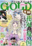 �ץ�� GOLD (�������) 2016ǯ 10��� [����]