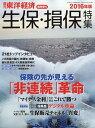 週刊 東洋経済増刊 生保・損保特集2016 2016年 10/5号 [雑誌]