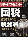 週刊 ダイヤモンド 2016年 10/8号 [雑誌]