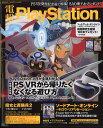 電撃PlayStation (プレイステーション) 2016年 10/27号 [雑誌]
