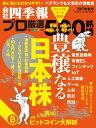 別冊 会社四季報 プロ500銘柄 2017年 10月号 [雑誌]