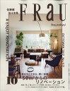 FRaU (フラウ) 2017年 10月号 [雑誌]