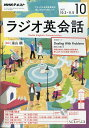 NHK ラジオ ラジオ英会話 2017年 10月号 [雑誌]