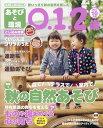 あそびと環境0・1・2歳 2017年 10月号 [雑誌]