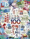 LDK (エル・ディー・ケー) 2017年 10月号 [雑誌]