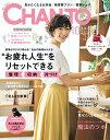 CHANTO (チャント) 2017年 10月号 [雑誌] - 楽天ブックス