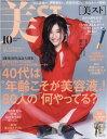 美ST (ビスト) 2017年 10月号 [雑誌]
