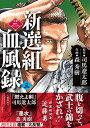 新選組血風録(三) (文春時代コミックス) [ 司馬 遼太郎 ]