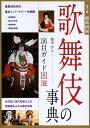 歌舞伎の事典 [ 藤田洋 ]