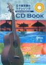 五十嵐有爾のウクレレソロCD BOOK 演奏CD付 [ 五十嵐有爾 ]