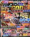 パチスロ実戦術DVD 2017年 10月号 [雑誌]