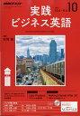 NHK ラジオ 実践ビジネス英語 2017年 10月号 [雑誌]