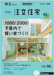 SUUMO注文住宅 埼玉で建てる 2017年 10月号 [雑誌]